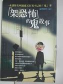 【書寶二手書T4/一般小說_B4V】架恐怖的鬼故事_福州圓仔