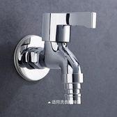 【免運】水龍頭 全銅洗衣機水龍頭專用單冷加長家用拖把池雙頭雙用4/6分一進二出