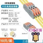 電線連接器 快速連接器電線快速插接接頭多功能對接頭對插接頭接線端子10只-全館免運