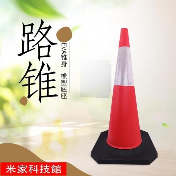 反光錐 EVA方錐路錐橡塑路錐方錐錐形桶雪糕筒路障路障標交通安全警示錐 米家WJ