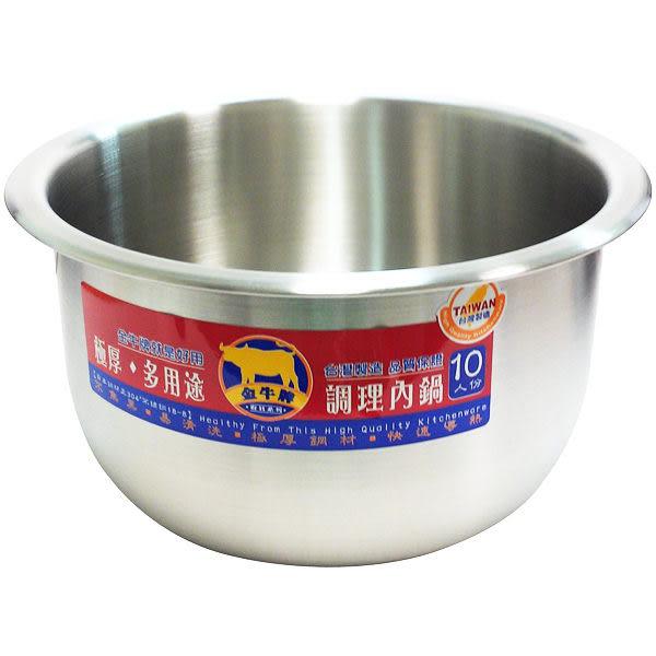 臺灣製【金牛牌】#304不鏽鋼極厚多用途調理內鍋.調理鍋 10 人份 適用多種爐具