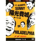 陽光費城 第一&二季 DVD  (音樂影片購)