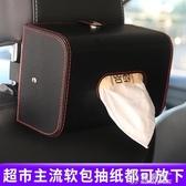 汽車創意車用紙巾盒車載抽紙盒掛式扶手箱網紅車內固定紙抽紙盒車 雙十二全館免運