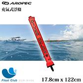 AROPEC 充氣式浮條 (210D尼龍) SUR-H106