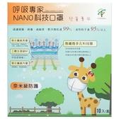 呼吸專家NANO-科技口罩-兒童專用(一盒)