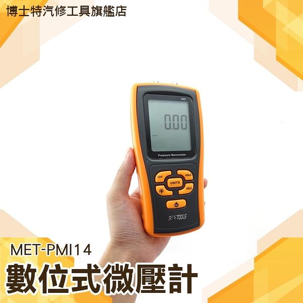 博士特汽修 數位式微壓計 壓差計 天然氣差壓 測壓儀 壓力計  2.49kpa MET-PMI14微壓壓力表