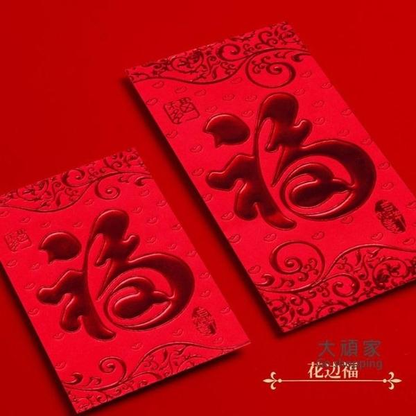 紅包 通用2020過新年紅包結婚個性創意小號壓歲滿月福字利是封鼠