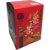豐滿生技-台灣秋薑黃150g/罐