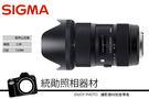 SIGMA 18-35mm F1.8 DC HSM .ART系列 .變焦大光圈鏡頭  FOR NIKON