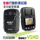 【發現者】攝錄王V1HD 多功能密錄器 ...