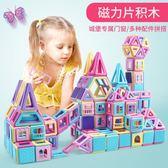 8折免運 磁力片積木兒童益智力吸鐵石玩具2-3-6-7周歲男女孩寶寶拼裝積木