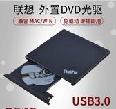 聯想USB3.0外置光驅CD/DVD移動刻錄機台式機筆記本通用外接光驅盒 小明同學