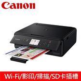 Canon PIXMA TS5070多功能相片複合機 黑【登錄送40張相片紙】