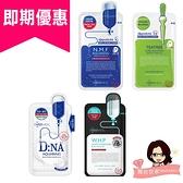 【即期出清】韓國 MEDIHEAL 美迪惠爾 可萊斯保濕面膜【醫妝世家】 正貨