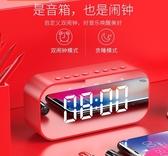 【現貨】藍牙音箱無線小型車載戶外低音炮超大音量辦公室桌面 創時代