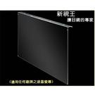 新視王 液晶螢幕護目鏡 【JN-46PLU】 46吋 47吋 護眼型 抗UV 光學級 PMMA 台灣製 新風尚潮流