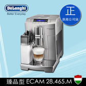 【ECAM 28.465.M 臻品型】Delonghi迪朗奇全自動義式咖啡機達人最推薦 原廠公司貨【禾器家居】DEi02