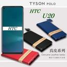 【愛瘋潮】HTC U20 頭層牛皮簡約書本皮套 POLO 真皮系列 手機殼 可插卡 可站立 手機套