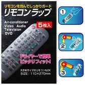 電視遙控器保護膜5入 NO135【LA217】熱收縮遙控器膜/保護貼膜 遙控器保護套《八八八e網購