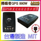 【真黃金眼】掃瞄者 通電即可使用 GPS 990W GPS測速器 台灣製造 MIT GPS-990W