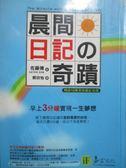 【書寶二手書T1/勵志_ONW】晨間日記的奇蹟_郭欣怡, 佐藤傳