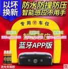 【3C】泰吉祥智慧遙控車位鎖地鎖加厚防撞...