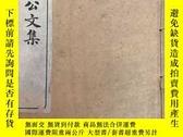 二手書博民逛書店《左文襄公文集》卷二、卷二罕見存一冊Y180321 (清)左宗棠 撰