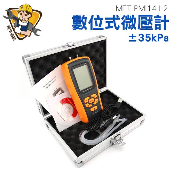 精準儀錶 差壓計 壓力計 微壓錶 數位微壓計 微壓差計 壓差測量 MET-PMI14+2
