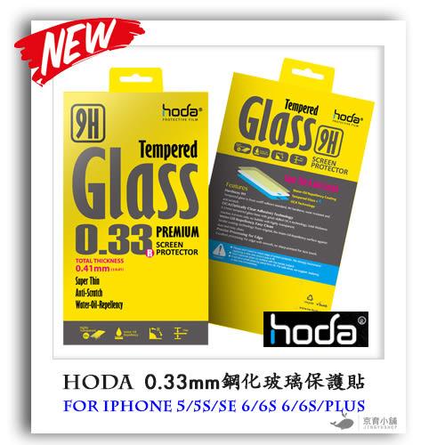hoda 0.33mm iPhone 7 i7 iPhoen 6s 6 4.7吋 i6 i6s Plus 5.5吋 鋼化玻璃貼 玻璃膜 螢幕保護貼 蘋果