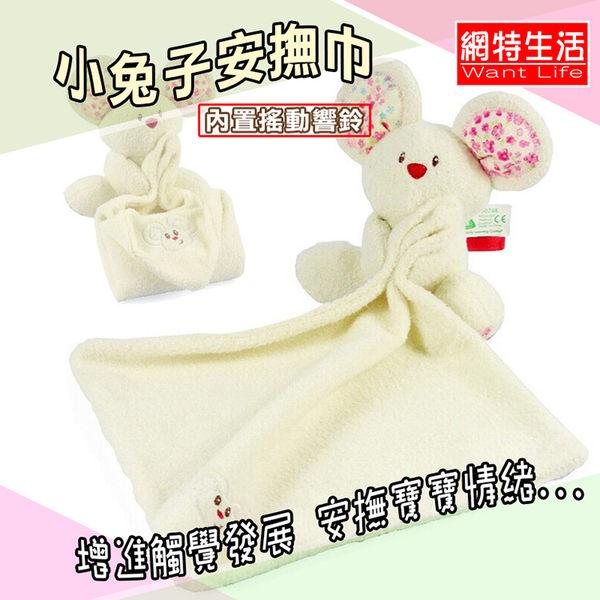 【網特生活】小兔子安撫巾 嬰幼兒玩具安心.新生兒孩童.0歲以上. 內建響紙+鈴鐺