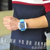 計步器老人走路手環跑步計數器大屏幕運動手錶腕帶卡路里消耗凱斯盾
