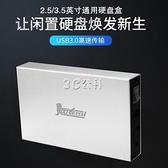 金屬移動硬盤盒3.5寸臺式機電腦SATA硬盤改移動硬盤USB3.0外接盒