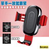 Baseus倍思 無線充電 車用充電支架 手機夾  冷氣口支架 出風口支架  ☆匠子工坊☆【UL0082】
