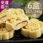 【蘇州采芝齋】 府城手作綠豆糕禮盒6盒〈24入/240g/盒〉【免運直出】