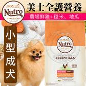【培菓平價寵物網】美士全護營養》小型犬-成犬配方(農場鮮雞+糙米、地瓜)15lbs/6.82kg