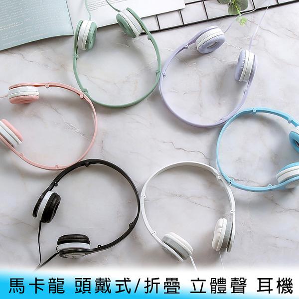 【妃航】卡仕尼 CS-28 馬卡龍 摺疊/收納 線控 高音質/重低音/立體聲 耳罩式/頭戴式 手機/電腦 耳機