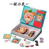 兒童益智力磁性拼圖書磁鐵書男孩女孩寶寶早教玩具1-3-4-6歲禮物【櫻花本鋪】