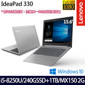 效能升級【Lenovo】 IdeaPad 330 81DE01XATW 15.6吋i5-8250U四核1TB+240G SSD雙碟獨顯Win10筆電