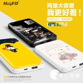 行動電源-行鋒盾H1卡通彩繪智能手機聚合物移動電源電池手機充電寶定制批發-奇幻樂園