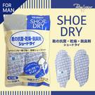 BONJOUR日本進口☆COLUMBUS男鞋專用除濕包230g(一雙入)J.【ZS612-586】I.