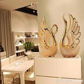 歐式輕奢客廳電視櫃辦公室玄關酒櫃裝飾品擺件家居天鵝擺設陶瓷 NMS美眉新品