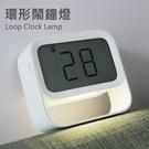 環形鬧鐘燈 LED小夜燈/伴睡燈 時鐘/鬧鐘/貪睡/日期/定時關燈 USB充電
