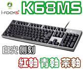 [地瓜球@] i-rocks K68 MS 機械式鍵盤 白光 大Enter 側刻 Cherry 青軸 茶軸 紅軸