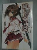 【書寶二手書T3/言情小說_IEF】緋彈的亞莉亞14_輕小說_赤松中學