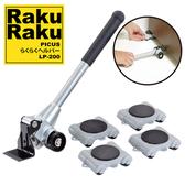 【日本PICUS】RakuRaku樂可樂可重物搬運器LP-200