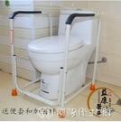 防滑不銹鋼廁所衛生間扶手老人坐便椅安全孕婦殘疾馬桶助力架 【全館免運】 YJT