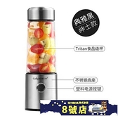 隨身帶萬能便攜榨汁機抖音同款打炸窄扎水果自動小型高果汁杯 8號店