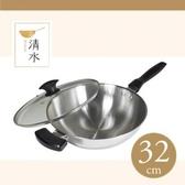 清水鋼鋼好原味炒鍋32CM+湯鍋22cm