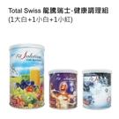 Total Swiss龍騰瑞士 倍喜克-...