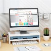 熒幕架 臺式電腦增高架顯示器底座 辦公室桌面收納盒屏幕架子【八二折搶】